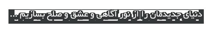 هوروسکوپ فارسی با راشل ( Horoscope farsi with rachel )